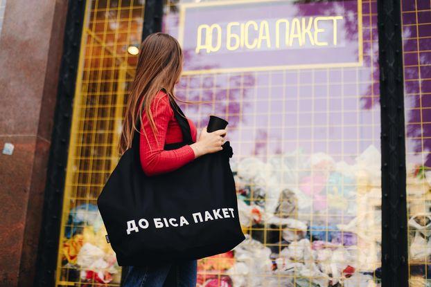 К черту пакет: как избавляются от пластика в Украине