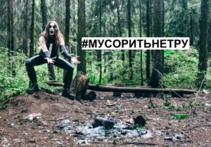 Белорусские музыканты проводят флэшмоб против загрязнения лесов