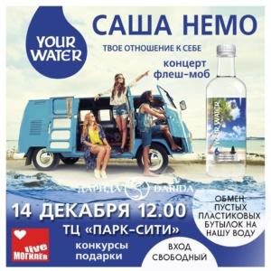 «Дарида» будет менять использованные пластиковые бутылки на питьевую воду YOUR Water